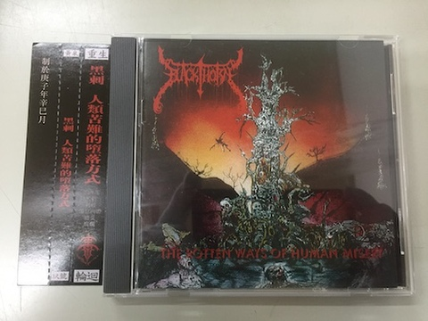 Blackthorn - The Rotten Ways of Human CD