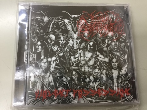 Hell Possession - Violent Possession CD