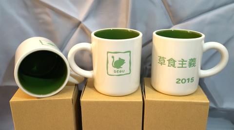 凸凹マグカップ2015年度版