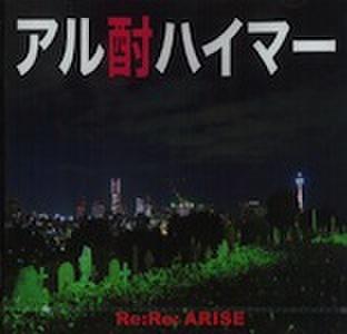 ■アル酎ハイマー/Re:Re:ARISE