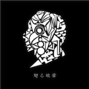 ■廻る眩暈/1st DEMO(CD-R)