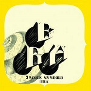 ■ERA/3 words my world