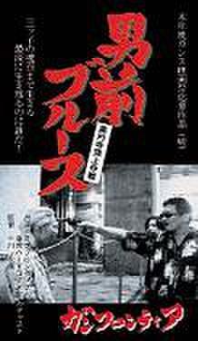 ■ガンフロンティア /男前ブルース (VHS)