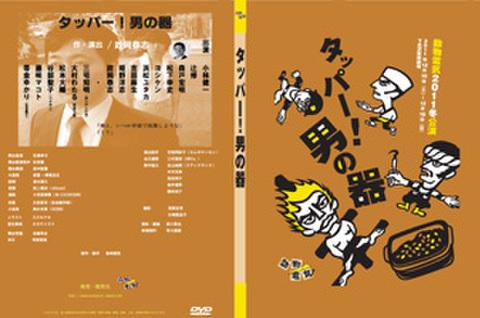 動物電気DVD タッパー!男の器