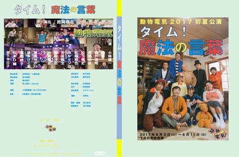 動物電気DVD タイム!魔法の言葉