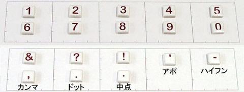 10mm角文字タイル 数字・記号