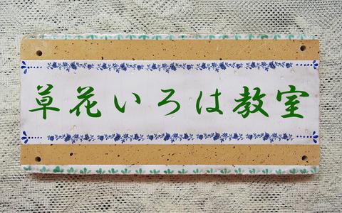 アンティーク煉瓦表札 デザインNo:32