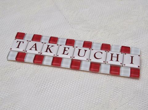 文字タイル表札8枚組 ガラスモザイクタイルボード