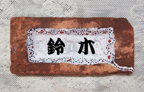 アンティーク煉瓦表札 デザインNo:33