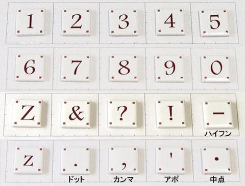 25mm角文字タイル 数字・記号