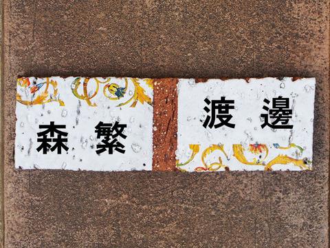 アンティーク煉瓦表札 デザインNo:23