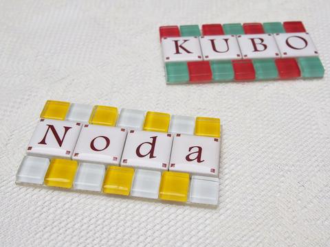 文字タイル表札4枚組 ガラスモザイクタイルボード
