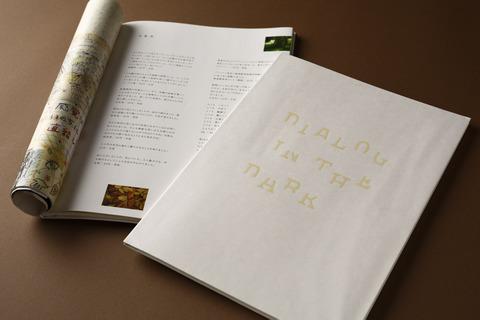 DIALOG IN THE DARK コンセプトブック