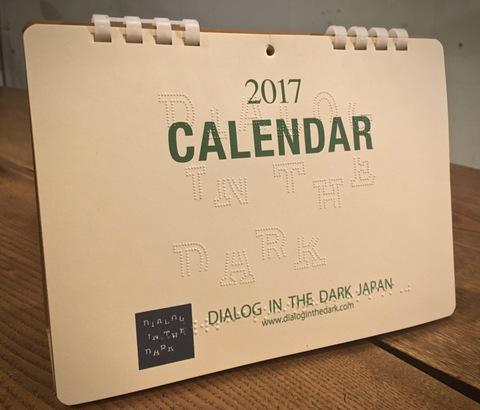 2017年版 点図カレンダー