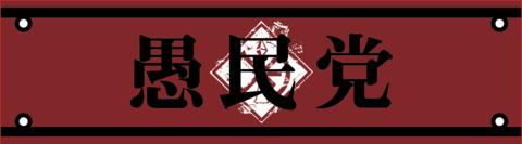 【愚民党限定】愚民党腕章