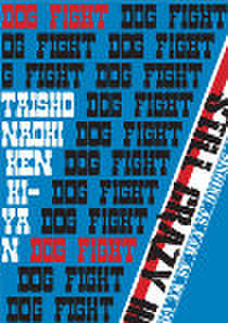 【在庫放出】LIVE DVD「DOG FIGHT STILL CRAZY Ⅲ」