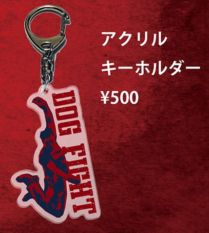 【完売】DOG FIGHTアクリルキーホルダー