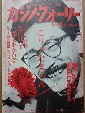 カジノ・フォーリー 4号 ※表紙・大竹まこと