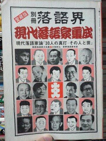 別冊落語界 愛蔵版 現代落語家集成