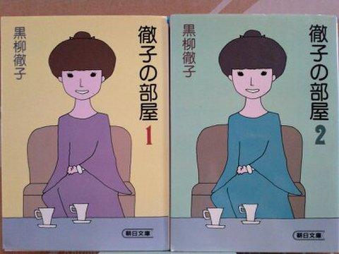 【2冊セット】徹子の部屋 1・2/黒柳徹子(朝日文庫)