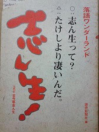 落語ワンダーランド 志ん生!/読売新聞社・編