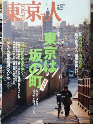 東京人 2007年4月号 ※特集・東京は坂の町