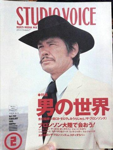 スタジオ・ボイス 1996年2月号 ※表紙・チャールズ・ブロンソン