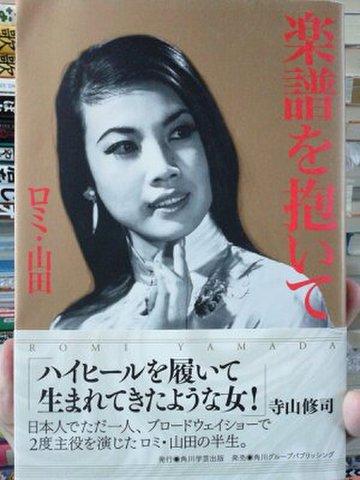 楽譜を抱いて/ロミ山田 【サイン入り】
