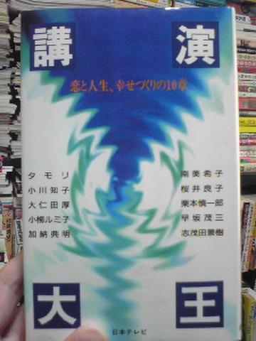 講演大王 恋と人生、幸せづくりの10章