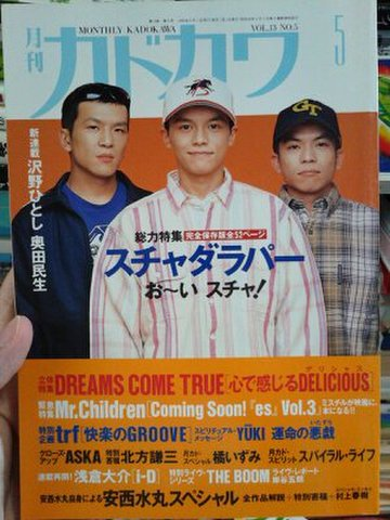 月刊カドカワ 1995年5月号 ※総力特集・スチャダラパー