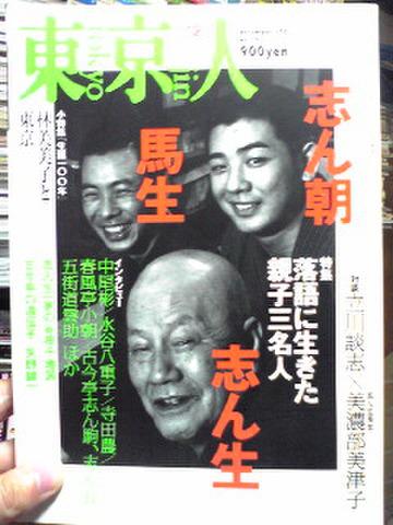 東京人 2003年12月号 ※特集・志ん生 馬生 志ん朝