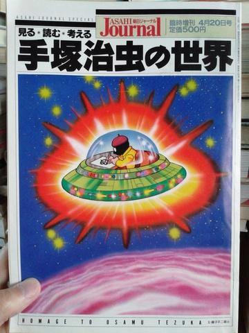 手塚治虫の世界(朝日ジャーナル臨時増刊)