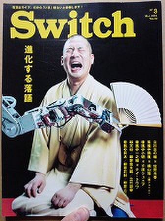 SWITCH 2014年3月号 ※特集・進化する落語