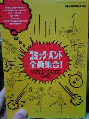 コミック・バンド全員集合!(レコード・コレクターズ2006年3月増刊号)