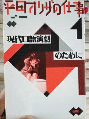 平田オリザの仕事1 現代口語演劇のために/平田オリザ