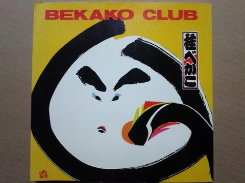 BEKAKO CLUB/桂べかこ