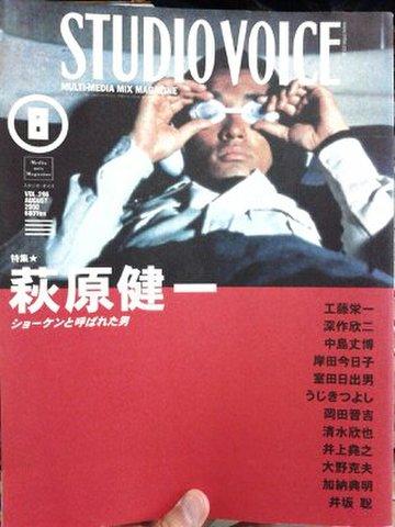 スタジオ・ボイス 2000年8月号 ※特集・萩原健一