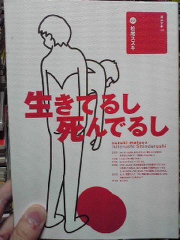 生きてるし死んでるし/松尾スズキ(ヨムゲキ)