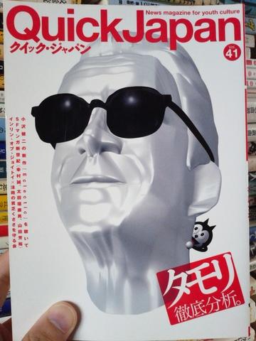 Quick Japan 41号