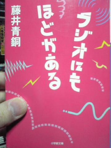 ラジオにもほどがある/藤井青銅(小学館文庫)