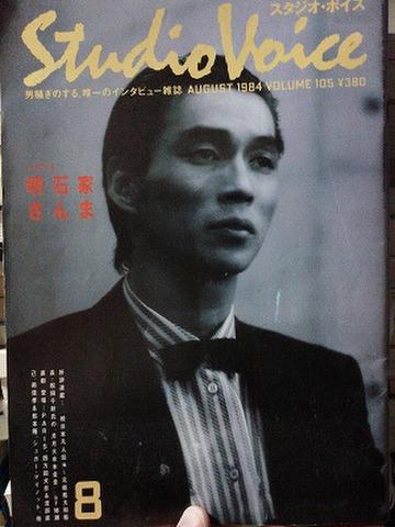スタジオ・ボイス 1984年8月号 ※表紙・明石家さんま
