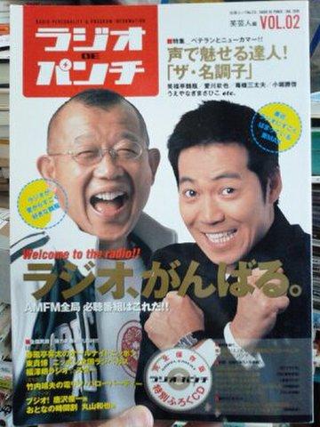 ラジオ DE パンチ Vol.2/笑芸人・編