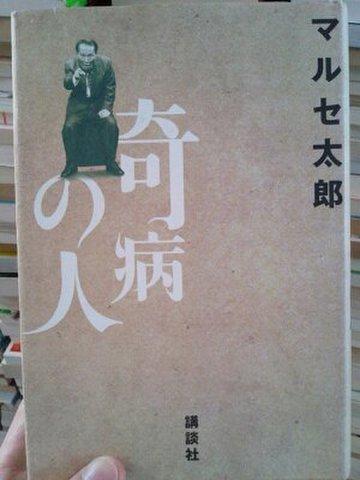 奇病の人/マルセ太郎
