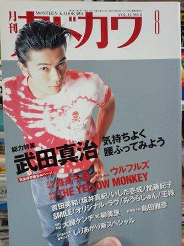 月刊カドカワ 1996年8月号 ※総力特集・武田真治