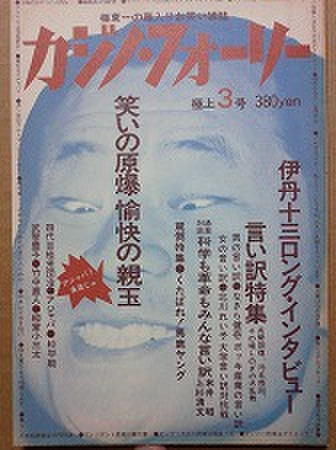 カジノ・フォーリー 創刊3号 ※表紙・桜金造