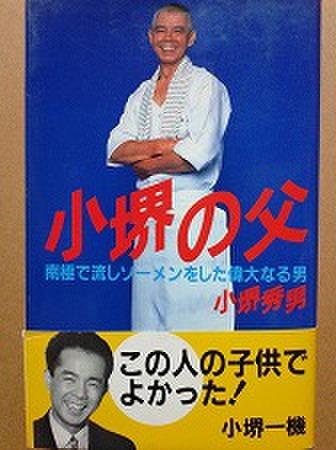 小堺の父 南極で流しソーメンをした偉大なる男/小堺秀男【サイン入り】
