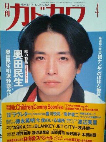 月刊カドカワ 1995年4月号 ※総力特集・奥田民生