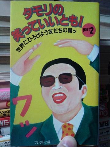 タモリの笑っていいとも part2/フジテレビ・編