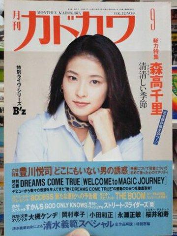 月刊カドカワ 1994年9月号 ※総力特集・森高千里