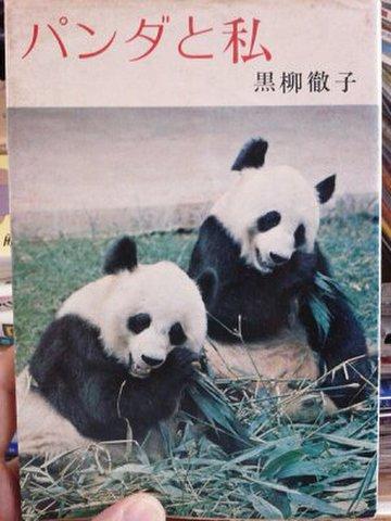 パンダと私/黒柳徹子